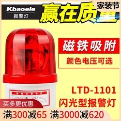LTD-1101磁吸式无声报警器闪烁灯指示灯闪光警示灯吸顶220v24v