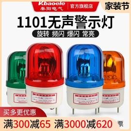 LTE-1101警报灯无声报警器闪烁灯蜂鸣器旋转信号灯警示灯220V24V