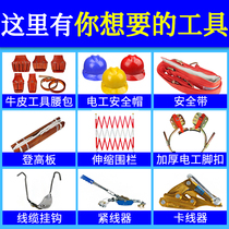 Electric power electrician helmet near electric alarm helmet power Construction