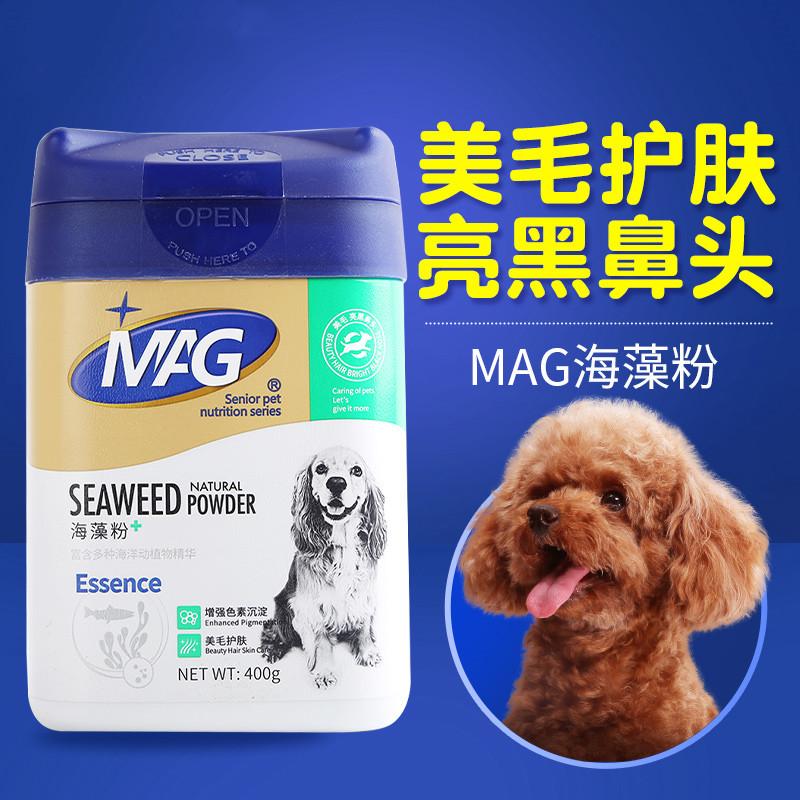 英国MAG海藻粉400g狗狗美毛粉宠物保健品美毛增色增艳