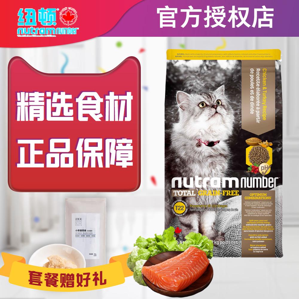 纽顿猫粮1.5kg加拿大Nutram无谷天然粮低升糖火鸡肉全龄全价猫粮优惠券