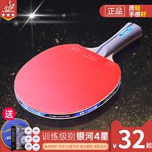 银河乒乓球拍四星正品专业级直横拍儿童单拍小学生初学者兵乓球拍