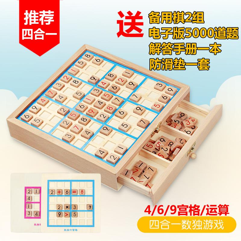 4 близко 1 количество один игра шахматы девять сетка ребенок головоломка четыре шесть сетки для взрослых интеллект отцовство рабочий стол игрушка шахматы категория