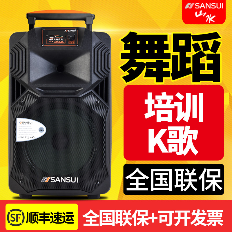 Landscape sound SS1 outdoor pull rod square dance sound box high-power k-song professional performance household high-volume mobile wireless Bluetooth subwoofer singing and dancing