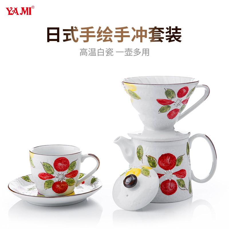 亚米YAMI手冲咖啡壶套装 日式手绘陶瓷滤杯 滴漏式冲咖啡壶杯器具