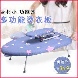 台式烫衣板熨衣板家用折叠架熨斗架熨烫垫迷你持家烫台布烫凳烫床图片