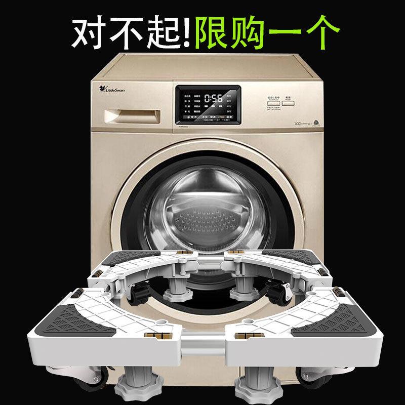 洗衣机底座托架移动万向轮滚筒脚架券后31.00元