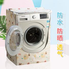 洗衣机罩防水防晒波轮上开全自动通用防尘套滚筒式小天鹅海尔盖布