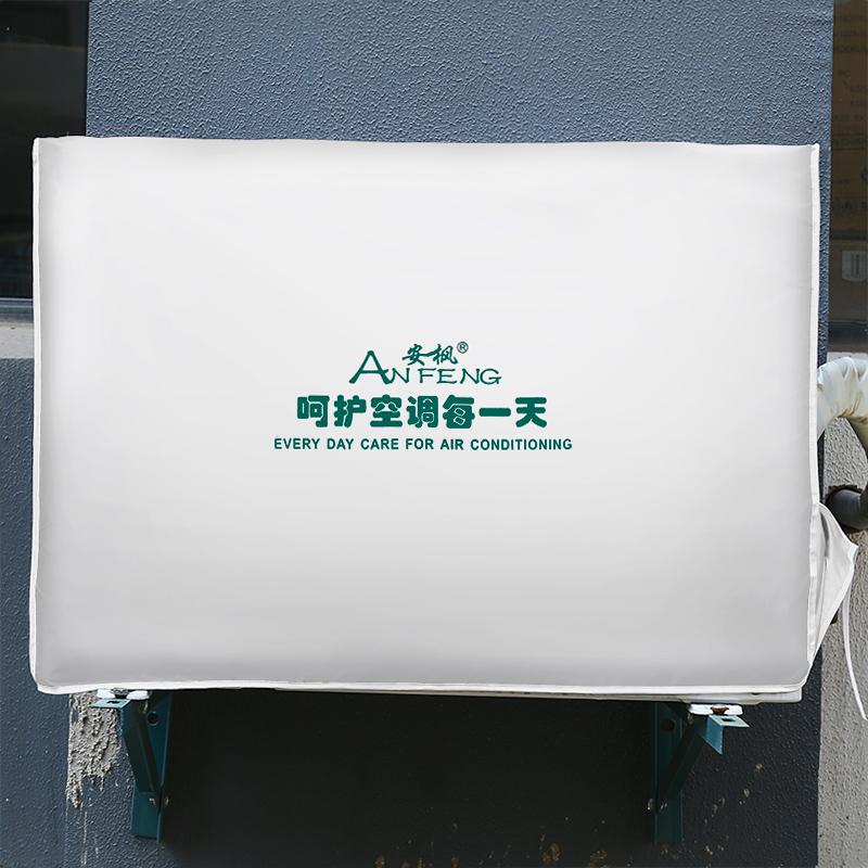 空调外机罩防尘防护罩格力美的防雨通用室外户外保护主机外罩套布