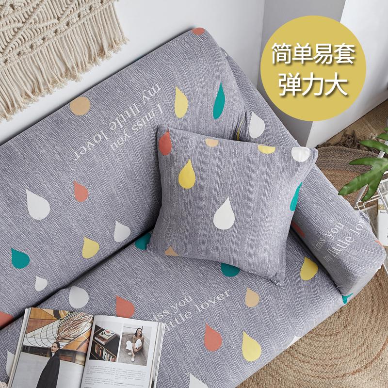 (用5元券)沙发套罩全包万能套四季一套盖布