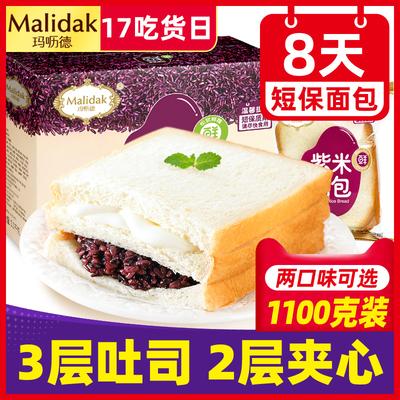 玛呖德紫米面包整箱奶酪味代餐夹心吐司蛋糕点软糯营养零食品早餐