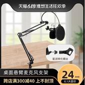 麦克风支架悬臂K歌直播主播配件台式电容麦万向防震桌面话筒架子