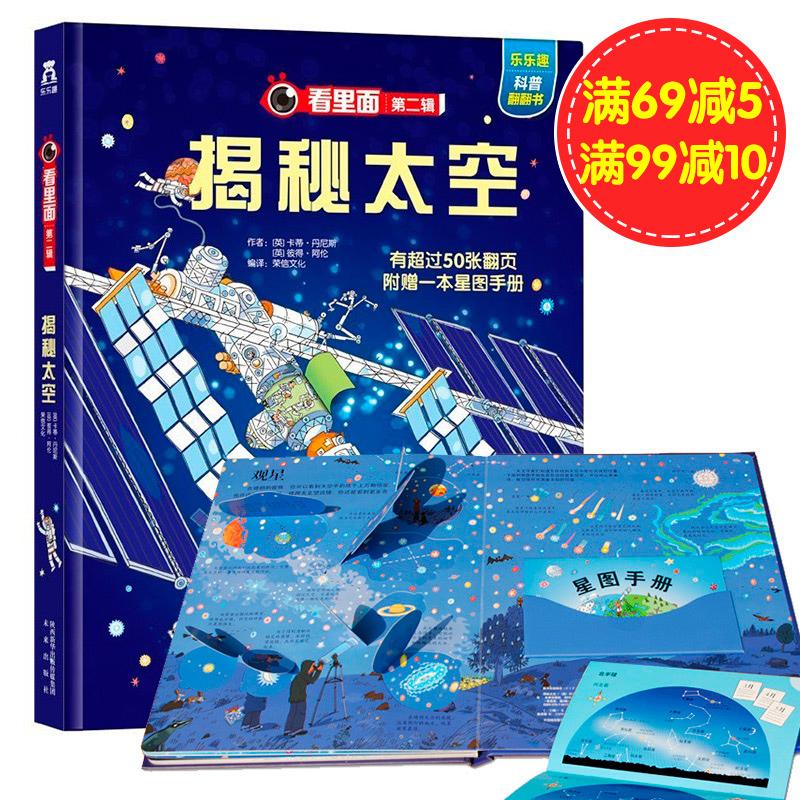 正版 3D立体书 乐乐趣科普翻翻书 揭秘太空里面系列第二辑 儿童3D科普书籍3-6-7-8-10岁幼儿大百科全书宇宙太空书 儿童书 礼品书