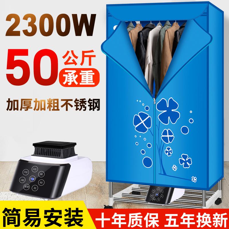 家用急速超静音速干衣器省电烘衣机评价好不好?