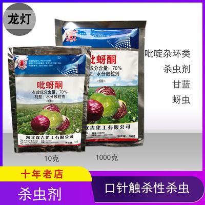 70%吡蚜酮杀虫剂农药 水稻蚜虫飞虱粉虱农药杀虫剂 10克 100克