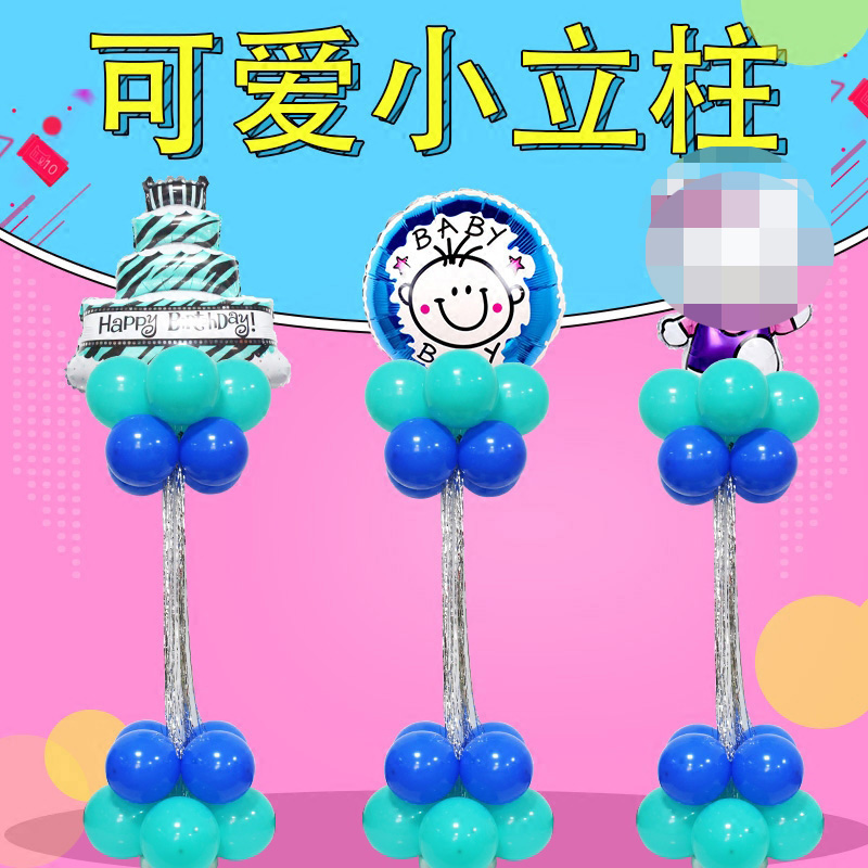儿童生日布置 气球立柱周岁百天生日雨丝气球装饰铝膜气球立柱,可领取3元天猫优惠券
