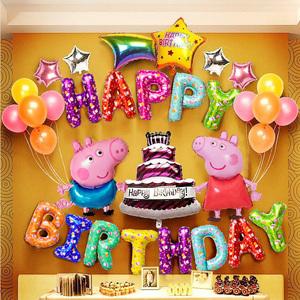 生日气球宝宝一周岁儿童生日趴体派对装饰用品场景布置主题背景墙