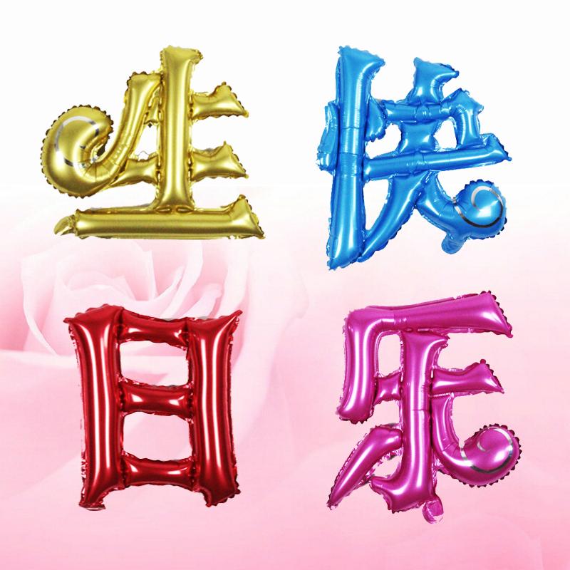 彩色中文汉字气球 生日快乐彩色字母气球 铝箔铝膜派对装饰,可领取3元天猫优惠券