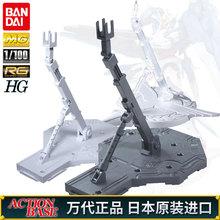 万代拼装模型1/100 MG RG 高达 独角兽 新安洲支架 天人 透明底座