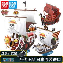 万代拼装模型海贼王伟大的小船路飞阳光号梅丽号女帝九蛇罗潜水艇