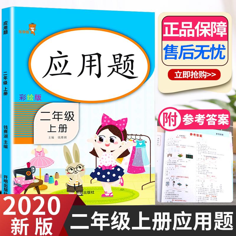 2020新版乐学熊应用题【助飞图书】