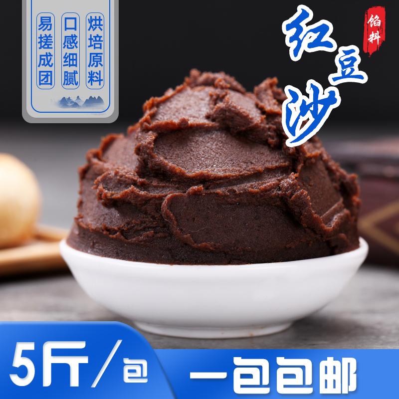5斤豆沙馅料 红豆沙 豆沙馅 蜜蜜红豆沙豆沙包汤圆月饼包子馅料
