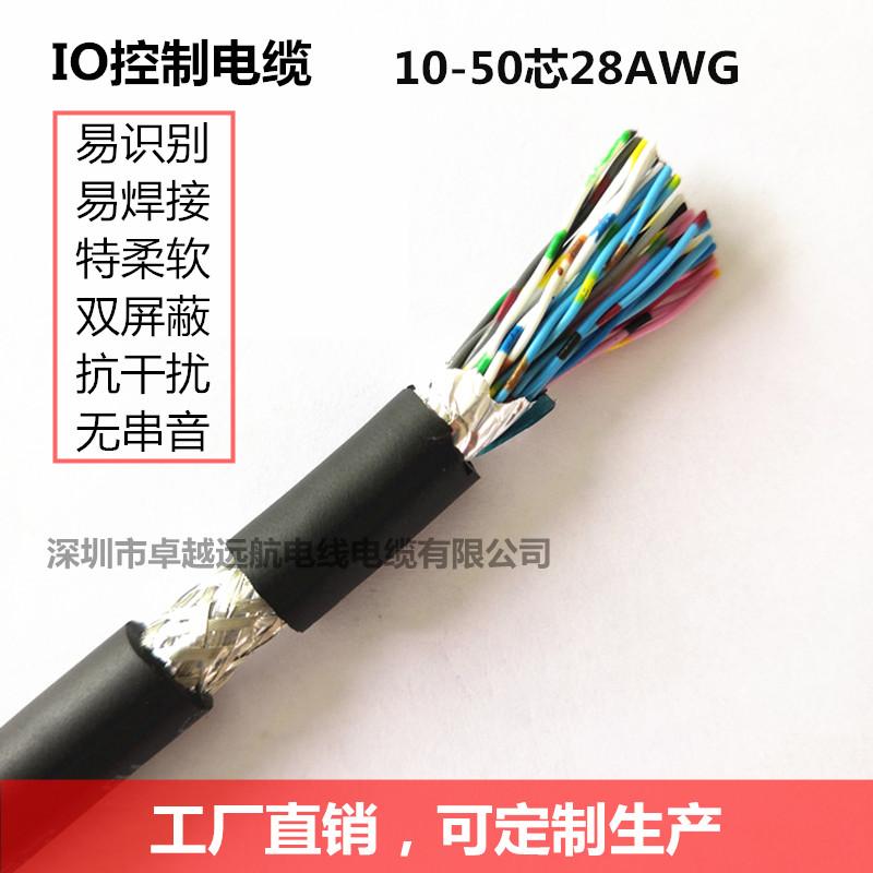 IO控制线10 20 26 40 50芯28AWG多芯抗干扰伺服通讯PLC数据信号线