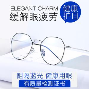 防藍光抗輻射電腦眼鏡男護眼睛平面平光鏡框女近視鏡配無度數潮流