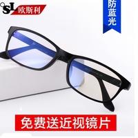 近视眼镜男女平光超轻全框黑舒适配眼睛近视镜眼镜框架成品有度数