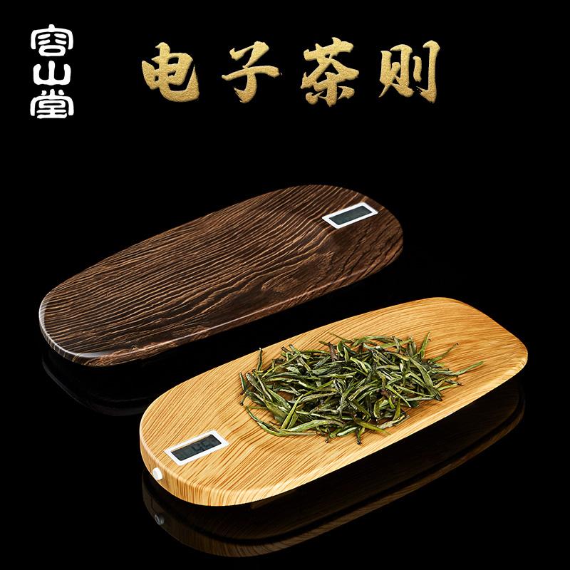 容山堂智能称重无量电子茶则小型茶荷散茶克称液晶显示茶具零配件