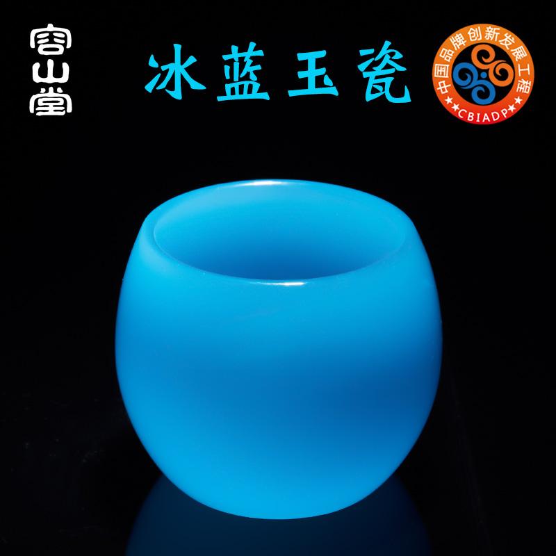 容山堂冰蓝玉瓷茶杯主人杯单杯琉璃女玻璃建盏品茗杯功夫茶具套装