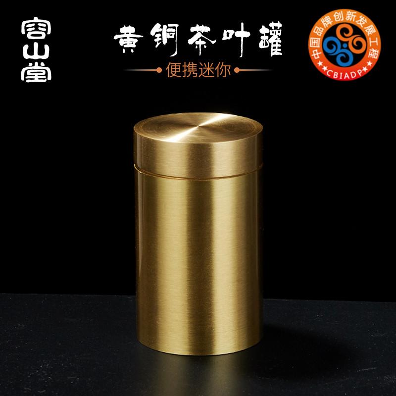容山堂 纯铜茶叶罐密封小号储茶器铜制茶仓便携迷你旅行茶叶盒