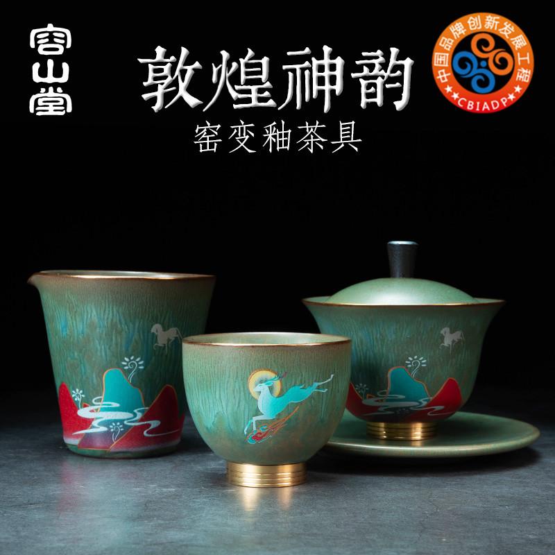 12月02日最新优惠容山堂敦煌窑变陶瓷彩绘茶杯主人杯大品茗单杯建盏盖碗公道杯茶具