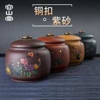 容山堂紫艺梅兰竹菊宜兴紫砂茶叶罐
