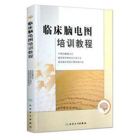 天猫正版 临床脑电图培训教程 刘晓燕 执笔 人民卫生出版社