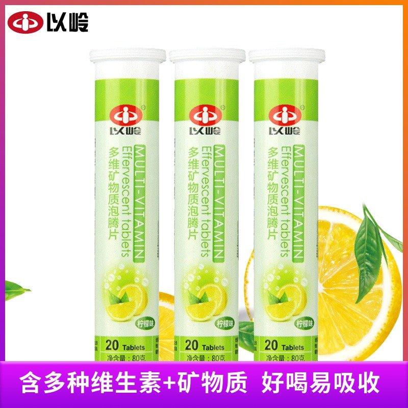 前売3本セット:グリーンフルーツ味多次元ミネラルカップレモン味20錠多ビタミンミネラル