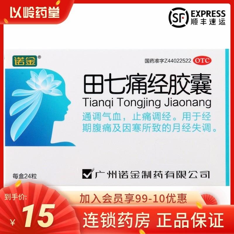 Nuojin Tianqi Tongjing capsule 24 capsules / box for regulating qi and blood, relieving pain, regulating menstrual abdominal pain and menstrual disorder