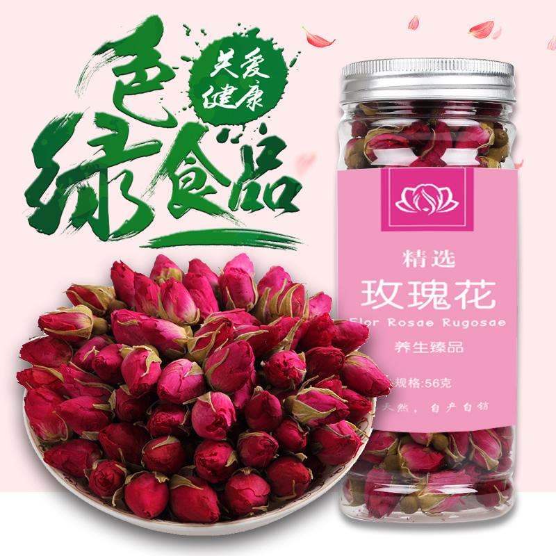 11月30日最新优惠绿色玫瑰花丹参枸杞养颜调理包装