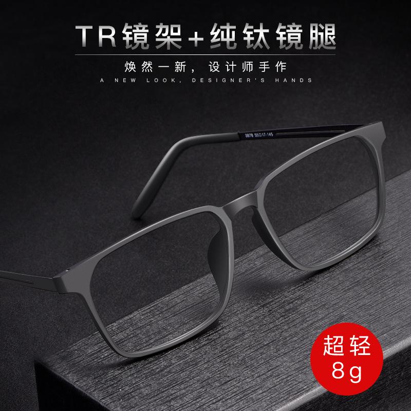 2020新款纯钛眼镜架近视眼镜男舒适全框大脸超轻眼镜框弹性漆眼镜