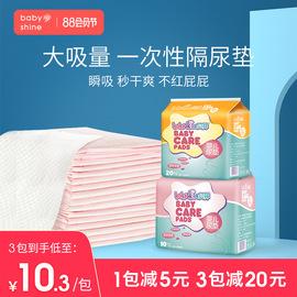 贝祥隔尿垫婴儿防水夏天透气宝宝隔夜垫一次性纯棉床垫大号不可洗图片