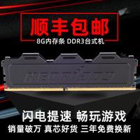 宏想DDR3 1600 1333 1866臺式機內存條8G電腦兼容4G雙通道運行16G