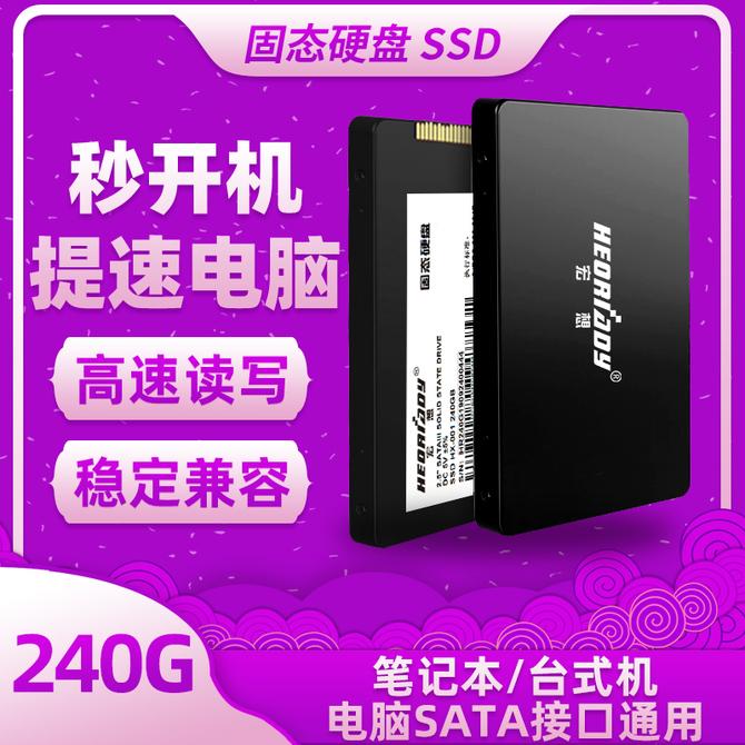 机SATA3 台式 120G 512G 500G 256G 宏想固态硬盘SSD240G笔记本