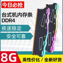 宏想ddr4台式机电脑内存ddr4 8g 3000 2400 3200 2666内存条8g16g