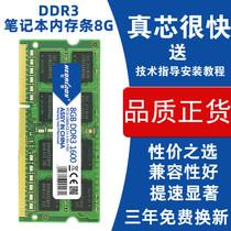 原装正品台式机内存条2G667666DDR2记忆科技Ramaxel联想