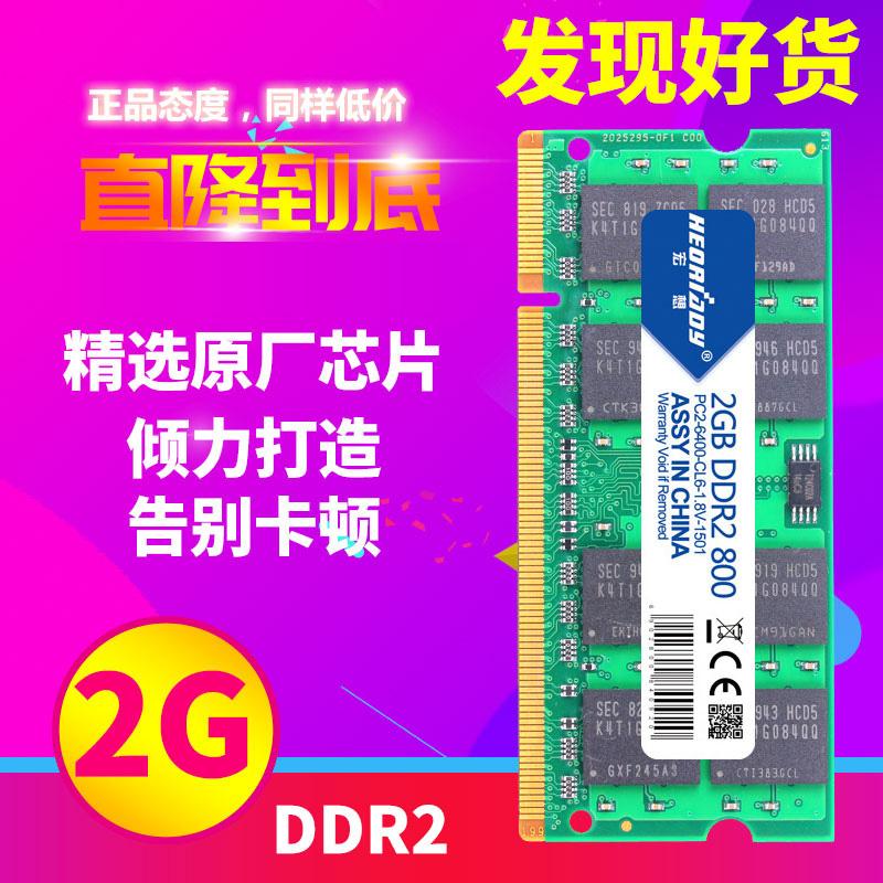 宏想 DDR2 800 2G �P�本�却�l 2G�却�l �P�本2g 兼容667 二代