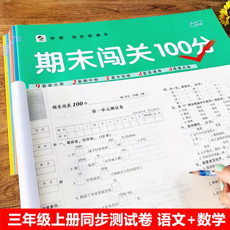 三年级上册试卷全套语文数学部编人教版小学生3年级教材同步试卷单元期中重点期末闯关100分小学三年级上册同步训练测试卷