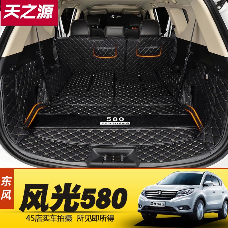 专用东风风光580后备箱垫580Pro汽车后背垫S560全包围尾箱垫智尚