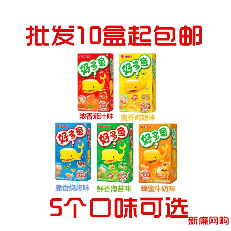 【10盒起包邮】好丽友好多鱼 浓香茄汁味33g 多口味选择7-9月产