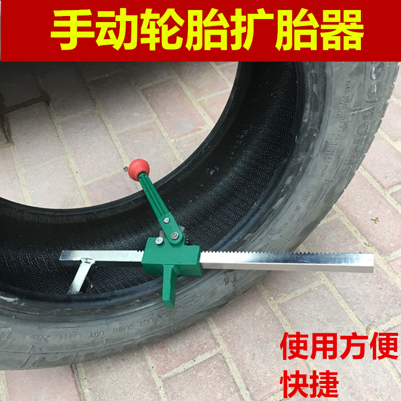 Parcel post tire expander manual tire expander tire expanding tool automobile tire repair tool