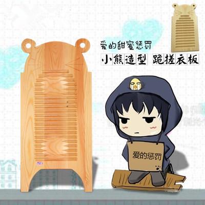 实木搓衣板跪用洗衣板罚跪神器亲子款迷你小型家用衣板定制不退换